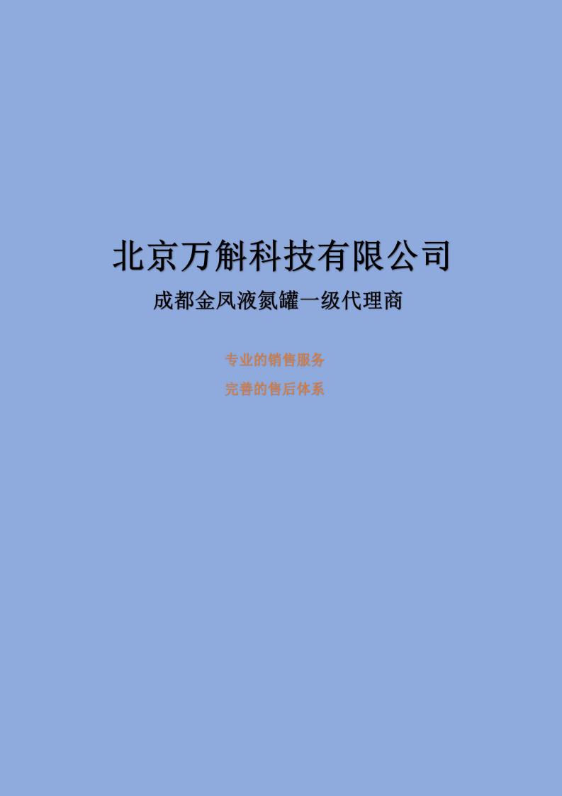 金鳳液氮罐產品資料畫冊