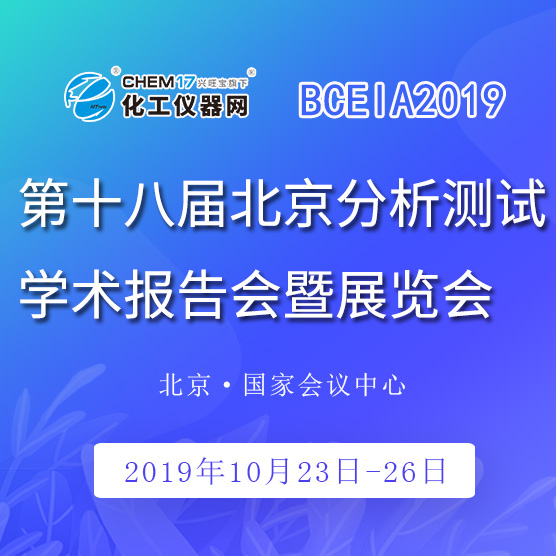 第十八屆北京分析測試學術報告會暨展覽會隆重召開
