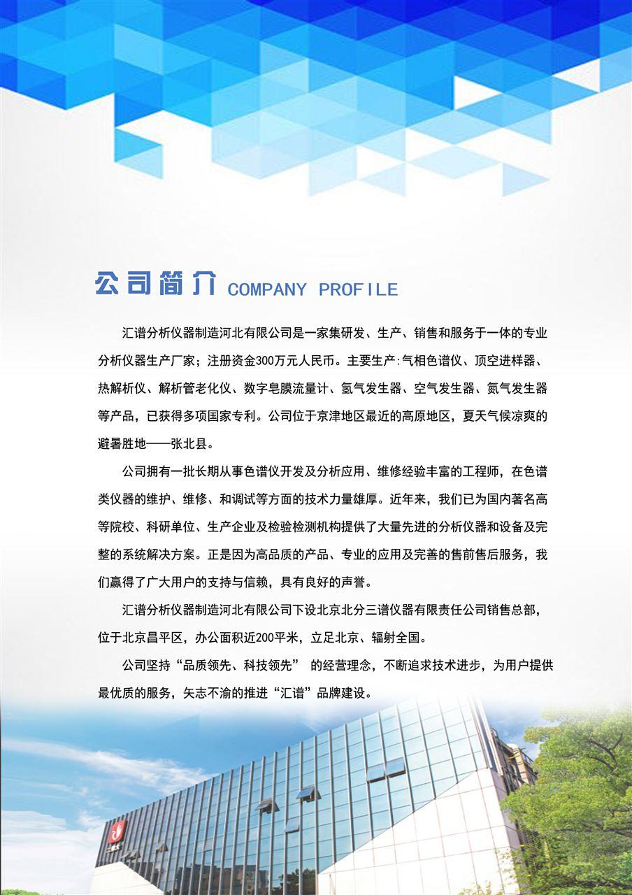 匯譜分析產品宣傳手冊