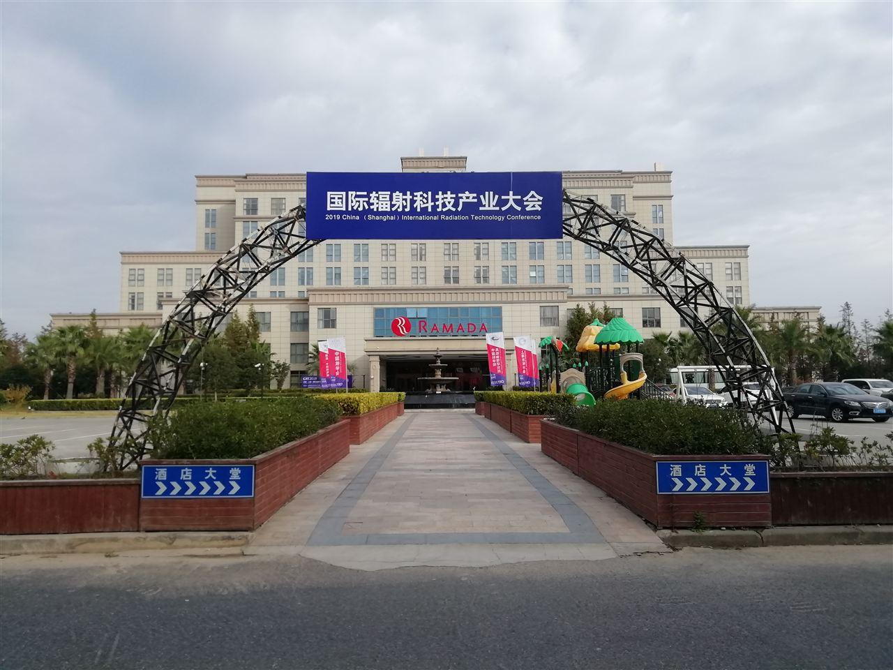中国(上海)国际辐射科技产业大会盛大召开