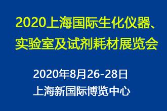 2020上海国际生化仪器、实验室及试剂耗材展览�?/></a><span><a href=