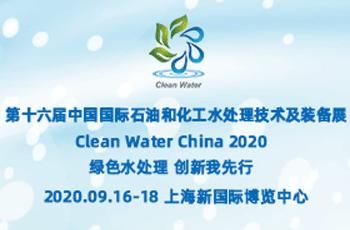 第十六届中国国际石油和化工业水处理技术与装备展览�?/></a><span><a href=