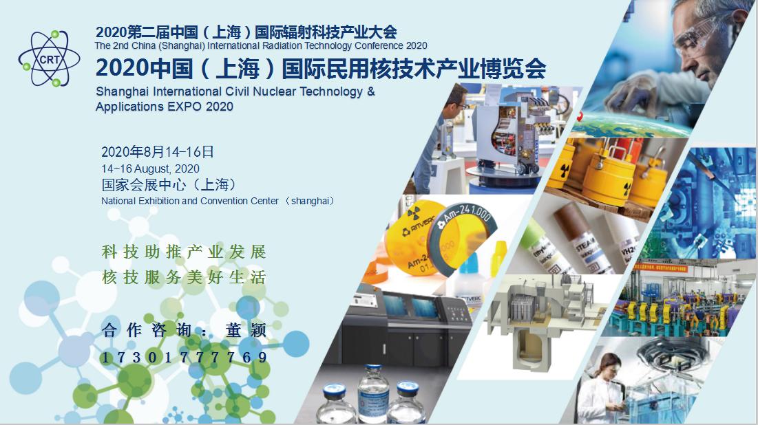 2020第二届中国辐射betway官网首页产业大会