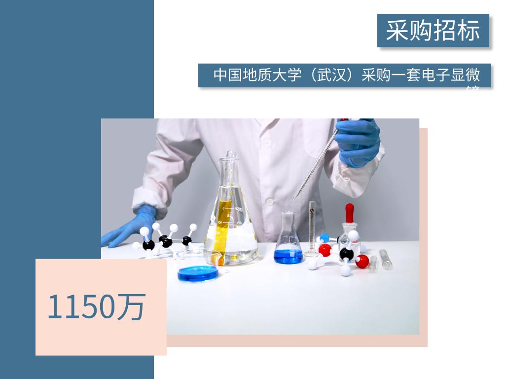 1150万! 中国地质大学(武汉)采购一套电子显微镜