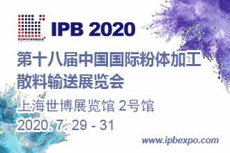 IPB 2020中国国际粉体加工/散料输送展览会