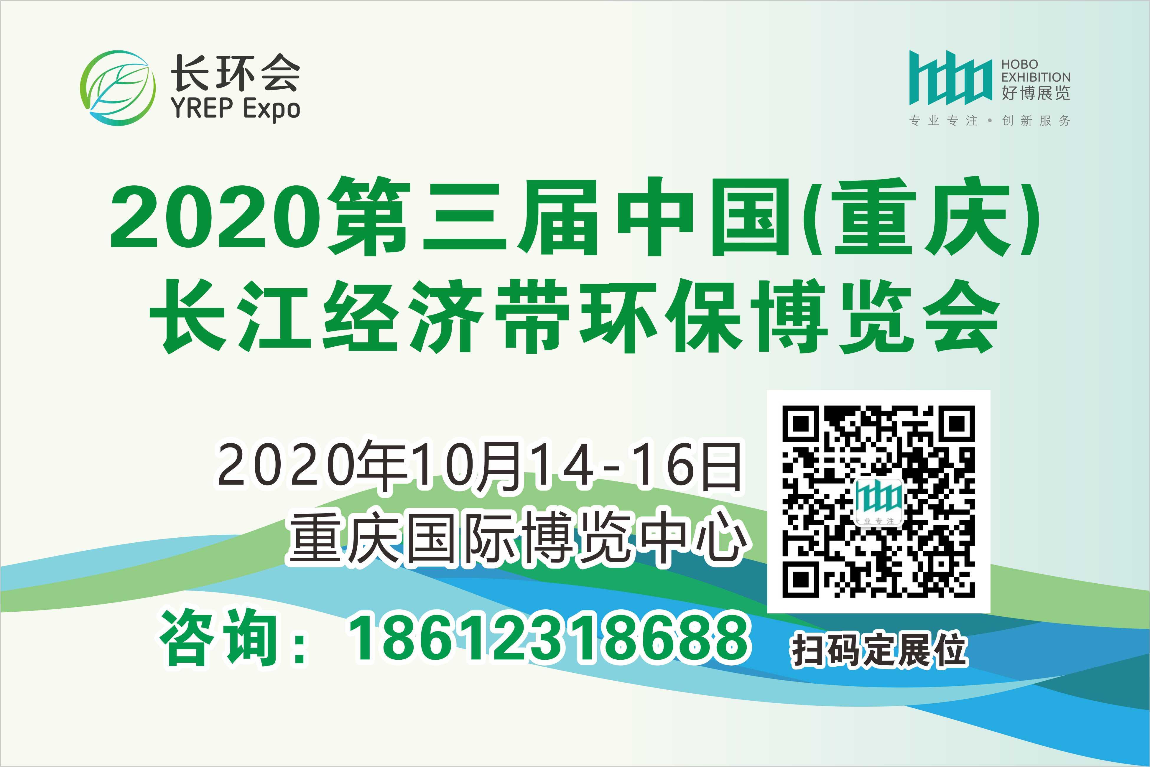 2020第三届中国(重庆)长江经济带环保博览�?/></a><span><a href=