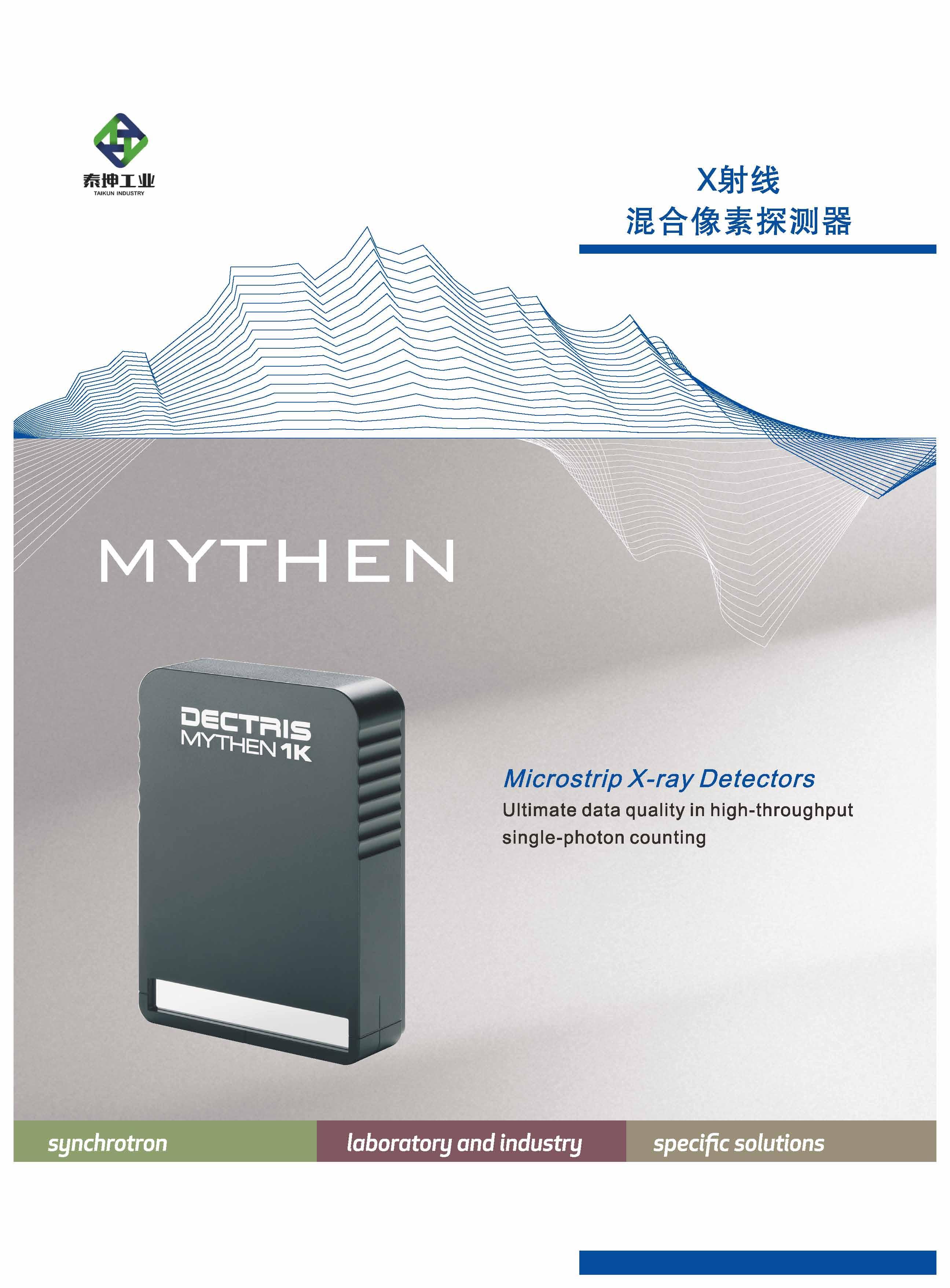 MYTHEN2 R 线阵混合像素光子计数X射线探测器