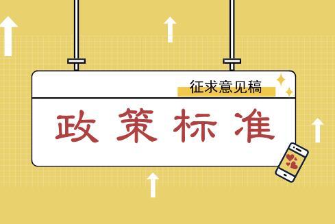 一項電子電氣產品中汞含量檢測標準面向社會征求意見