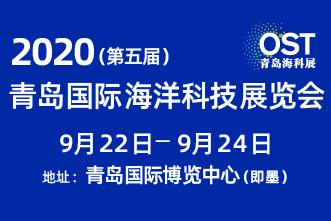 2020(第五届)青岛国际海洋科技展览�?/></a><span><a href=