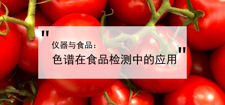 必威客户端与食品:色谱在食品检测中的应用