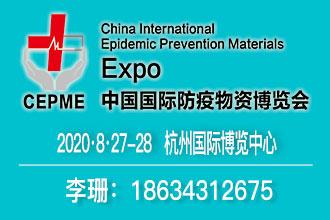 CEPME2020杭州国际防疫物资博览�?/></a><span><a href=