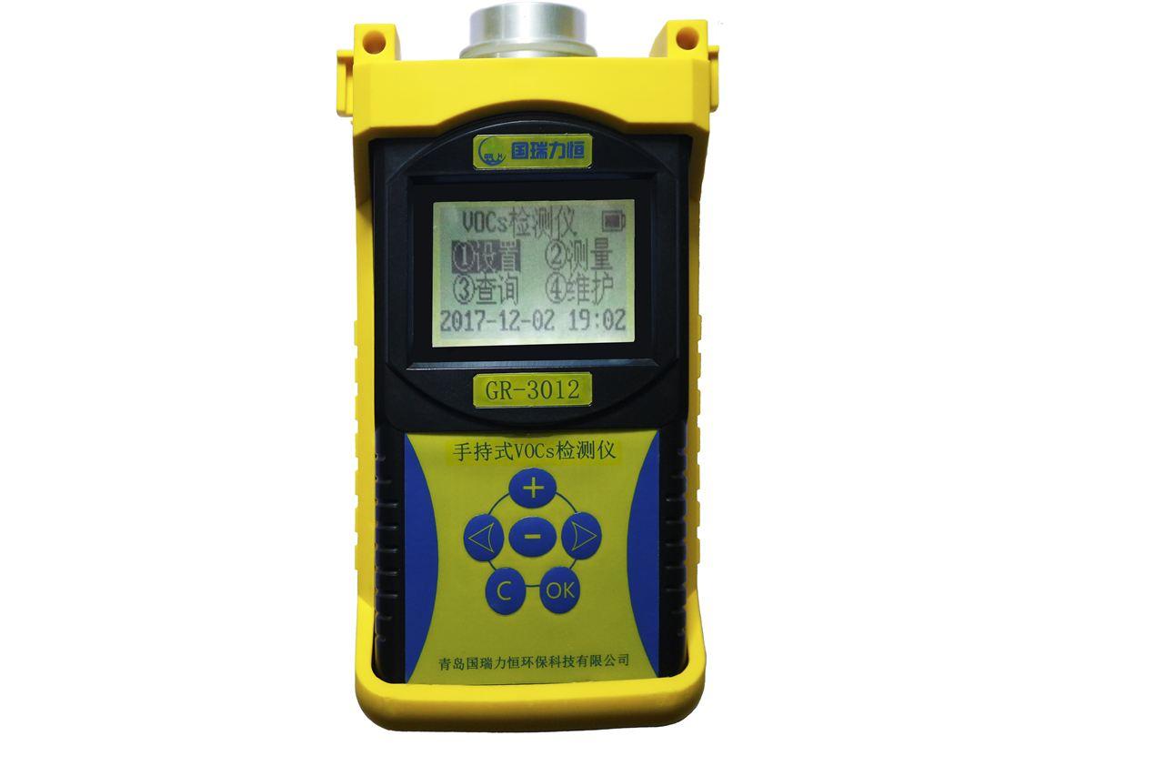 GR3012手持式Vocs检测仪