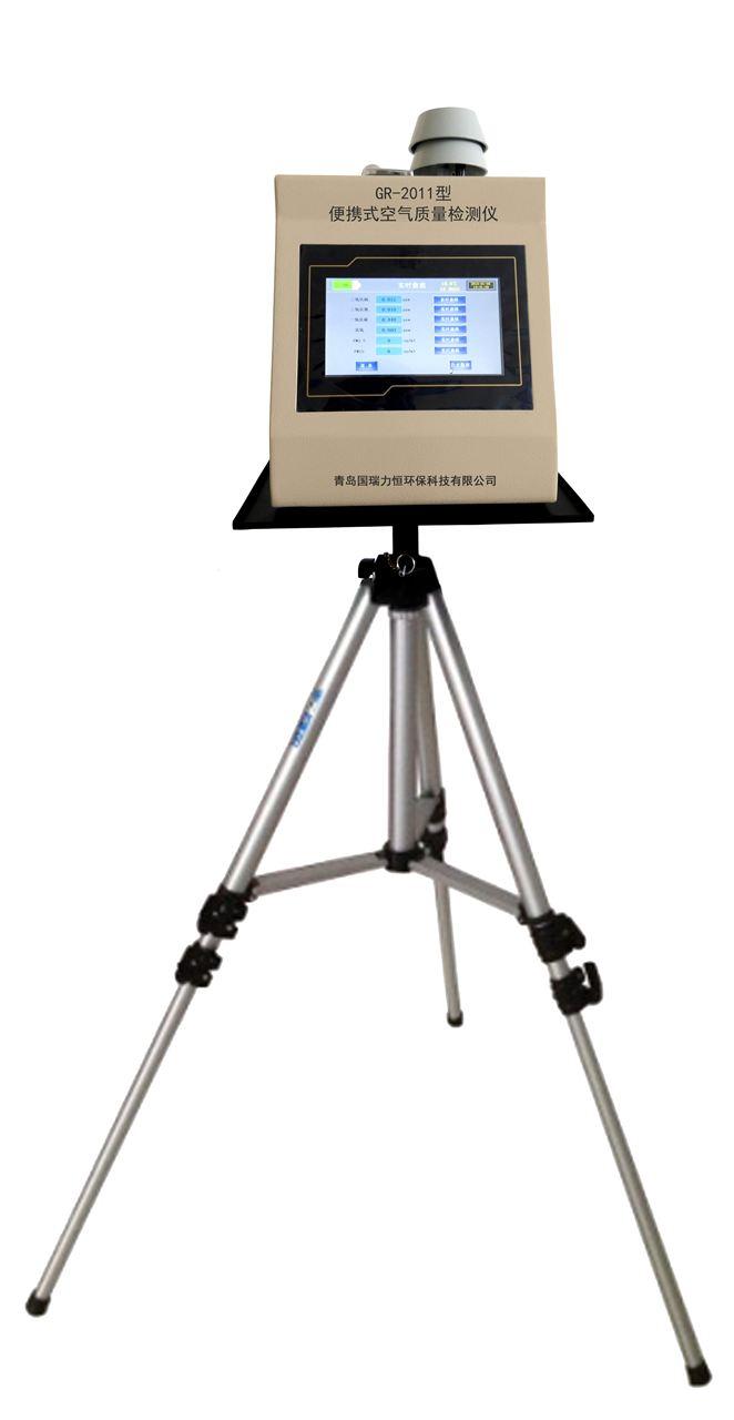 GR2011型便携式空气质量检测仪
