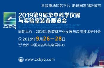 2019�W?届华中科学��A器与实验室装备展览会大会�l�织办公�?