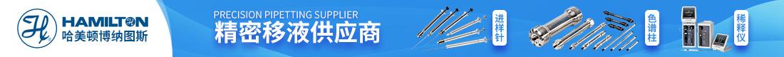 哈美頓(上海)實驗器材有限公司