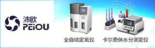 上海沛欧分析仪器有限公司