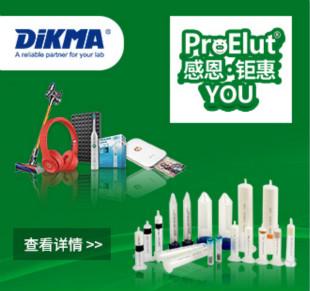 北京迪科馬科技有限公司(迪馬科技)