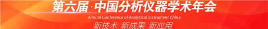 中国仪器仪表学会分析仪器分会