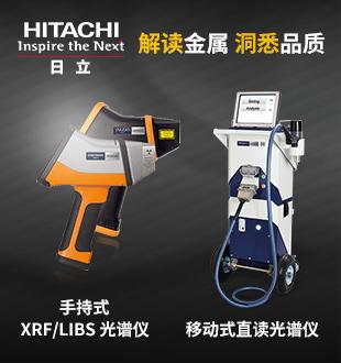 日立分析仪器(上海)有限公司