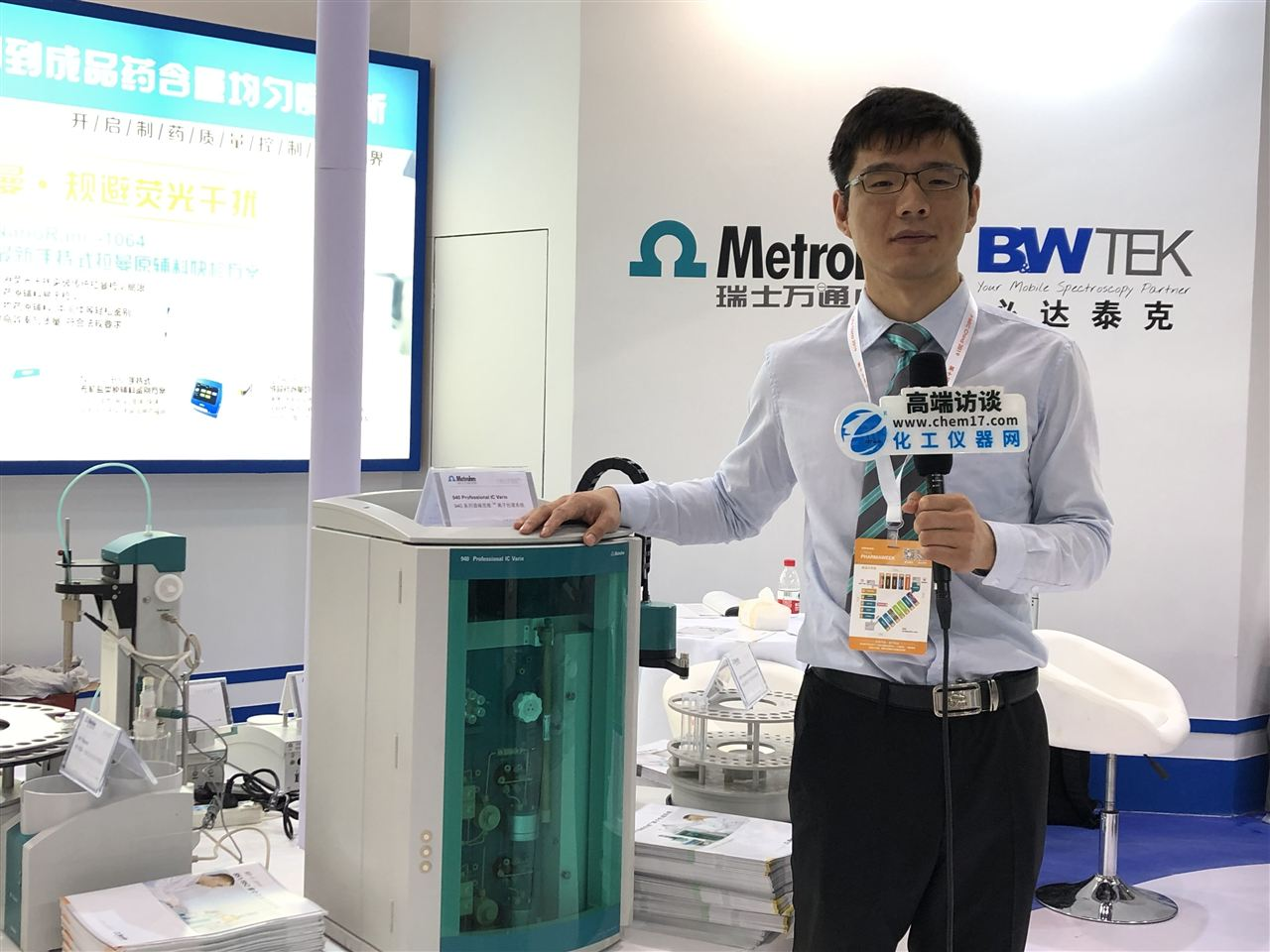瑞士�f通亮相LABWorld China 2019