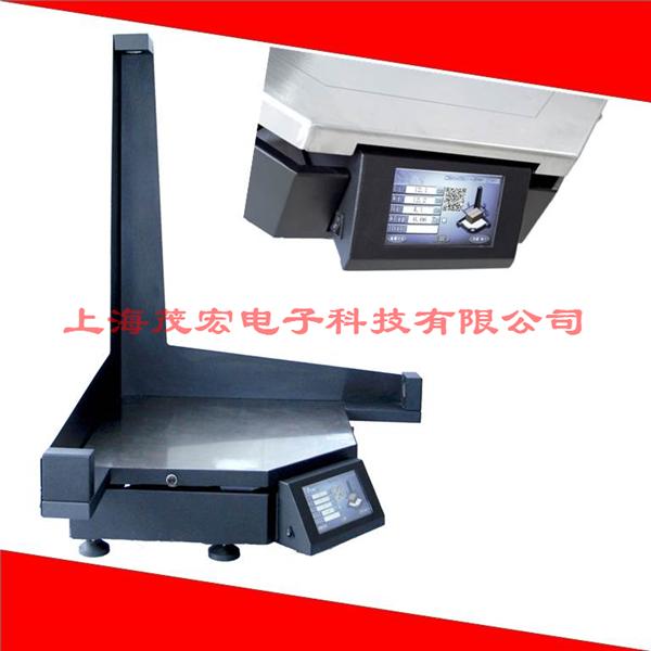 BC体积测量仪