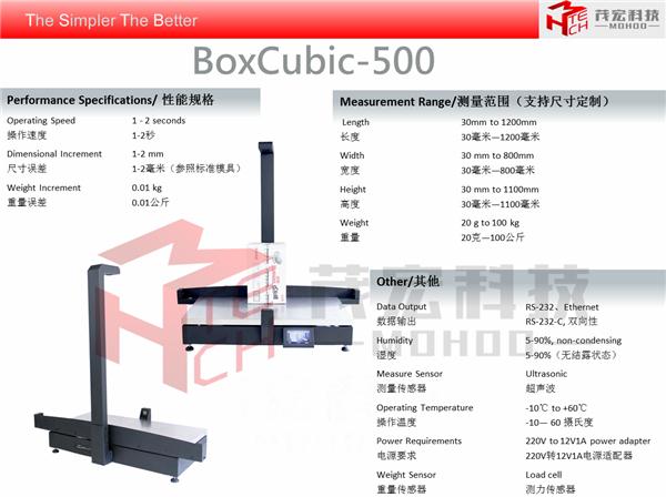 BC500体积测量仪参数