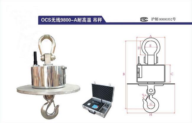 铁水包吊钩称技术进步