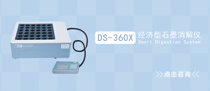 DS-360X线控半自动石墨消解仪