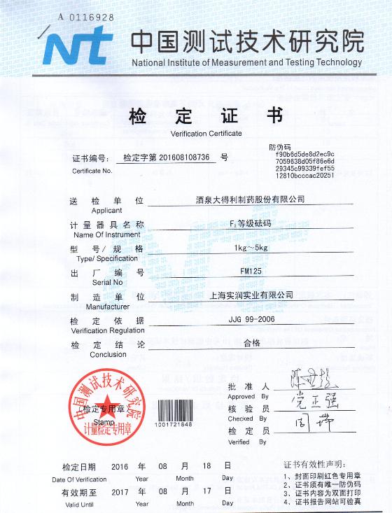 标准砝码证书