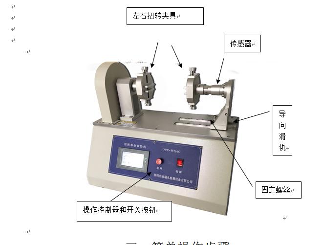 ORF-W210C扭转寿命试验机外观图解