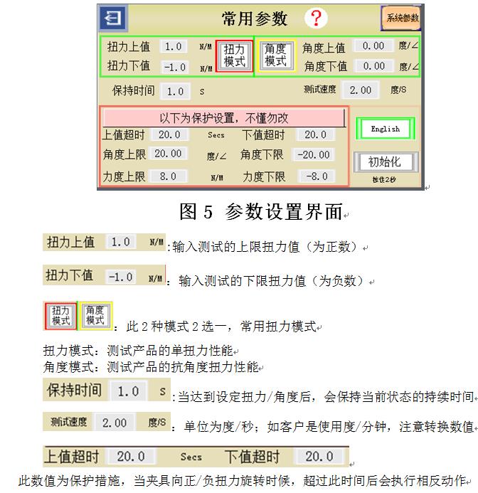 试验机的操作界面图