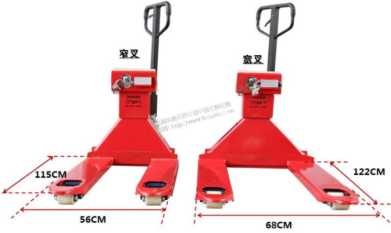<strong>2500公斤55cm宽度电子叉车秤</strong>