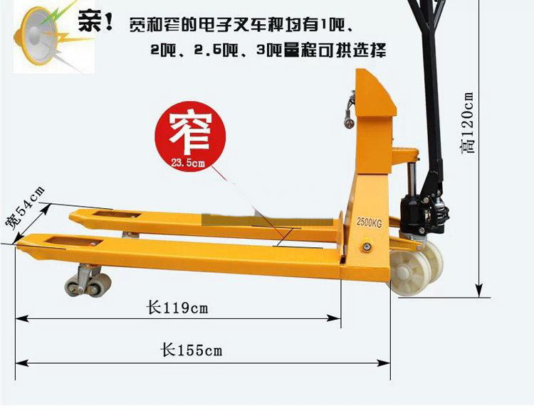 <strong><strong>3000kg工厂生产车间搬运称重叉车秤</strong></strong>-宅叉