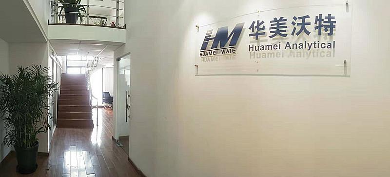 熱烈祝賀北京華美上海分公司成立