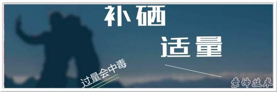 金索坤公司动态-原子荧光测硒