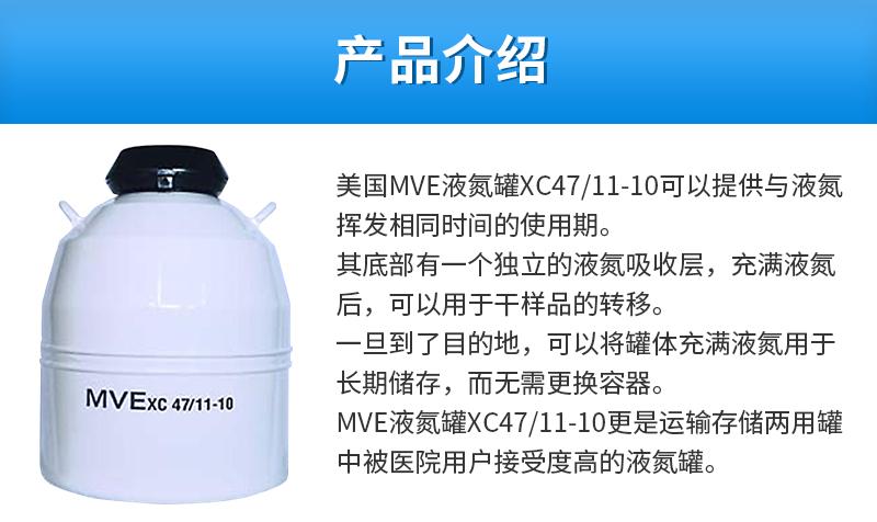 <strong><strong><strong>MVE液氮罐</strong></strong></strong>功能讲解
