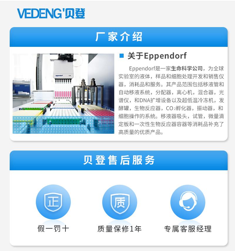 Eppendorf艾本德Research plus移液器厂家介绍和售后服务