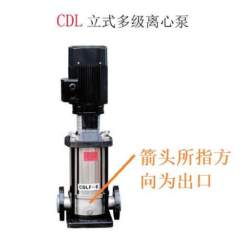 CDL立式离心泵进出口方向