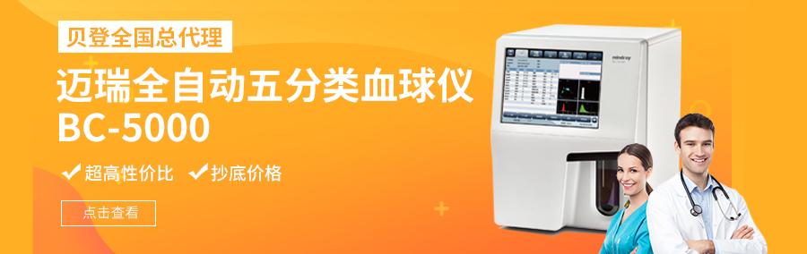 迈瑞全自动五分类血球分析仪BC-5000