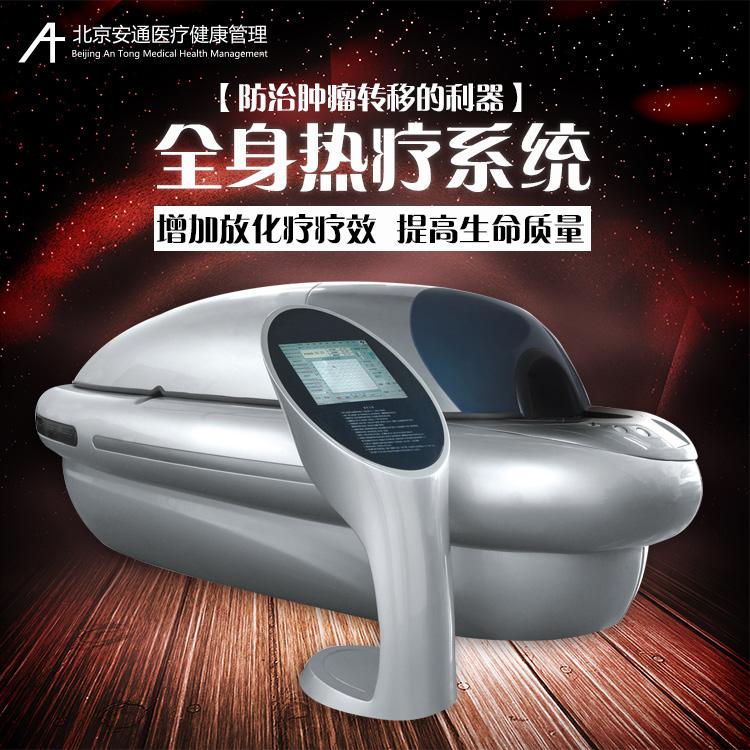 太空舱全身热疗系统