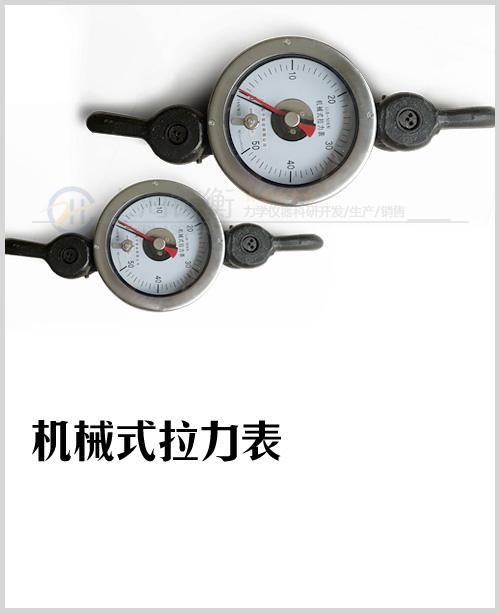 機械式拉力表