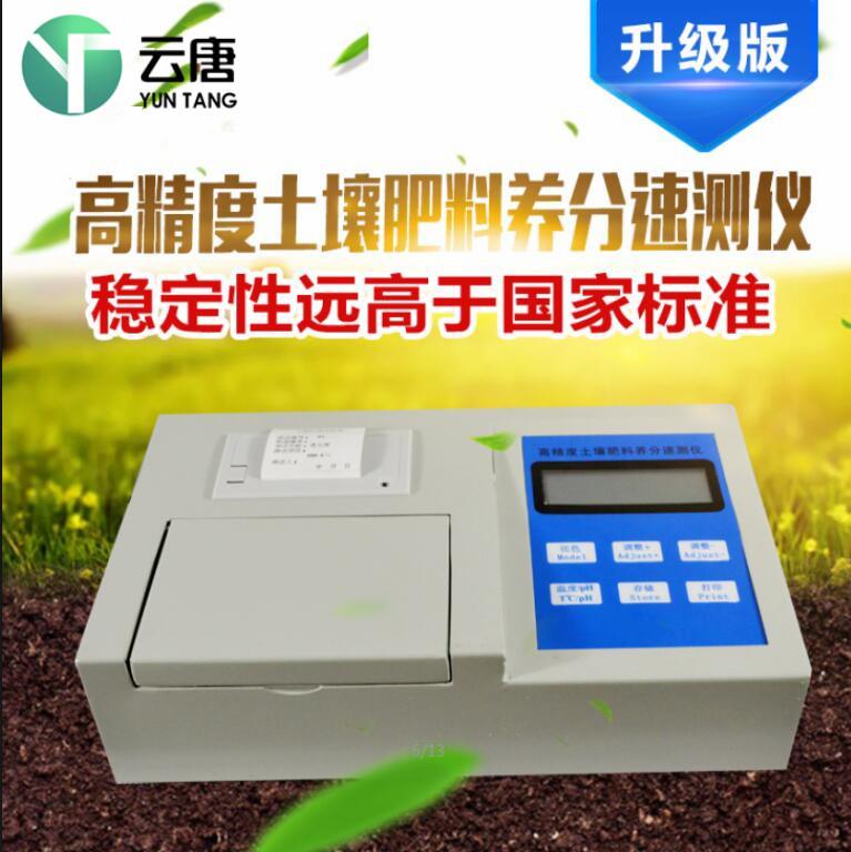 <strong>土壤养分速测仪价格多少钱</strong>