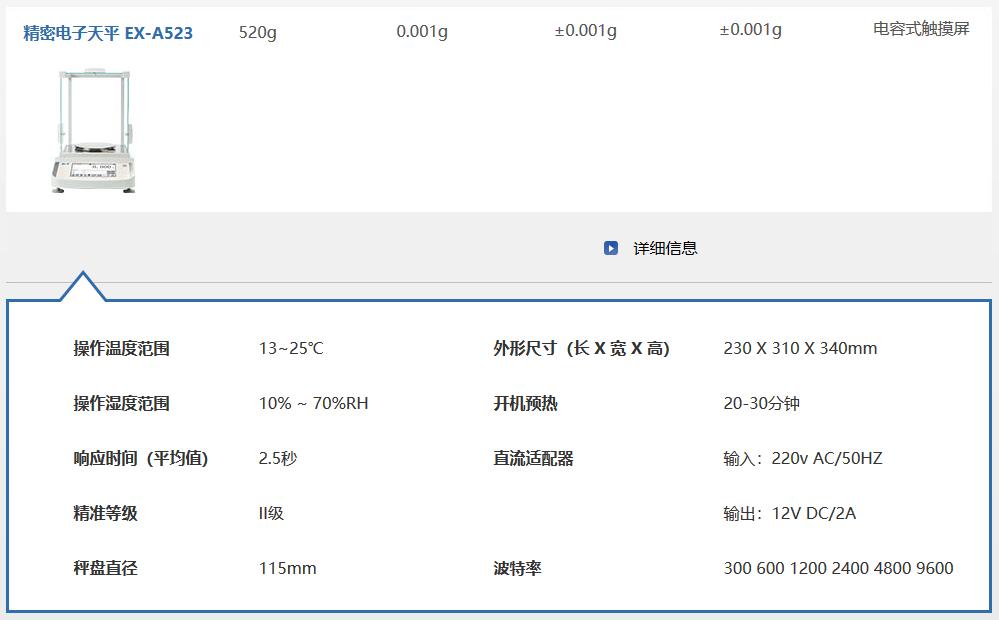 EX-A系列德安特天平EX-A523