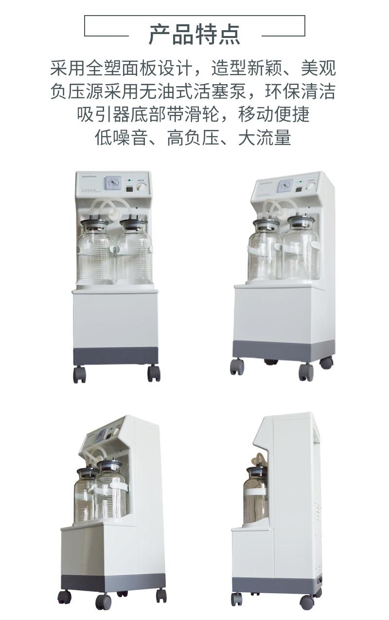 YUYUE/鱼跃 电动吸引器  7A-23B产品特点介绍