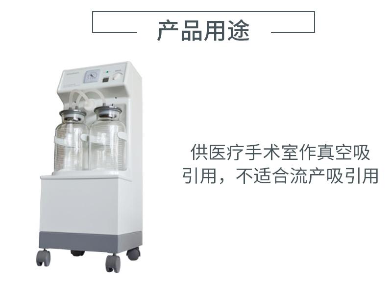 YUYUE/鱼跃 电动吸引器  7A-23B产品用途介绍