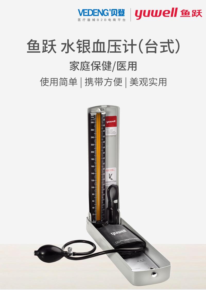 鱼跃台式血压计产品介绍