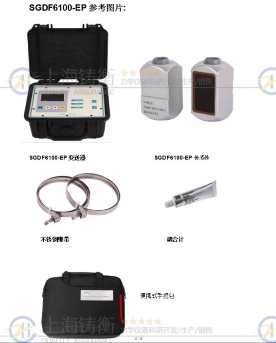 SGDF6100-EP多普勒便攜式超聲波流量計
