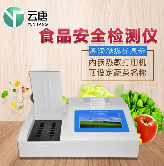 便携式食品安全检测仪