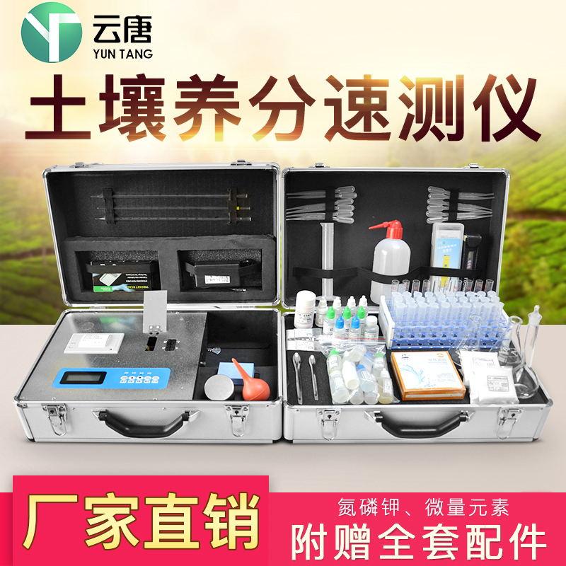 <strong>高智能多参数土壤肥料养分检测仪</strong>