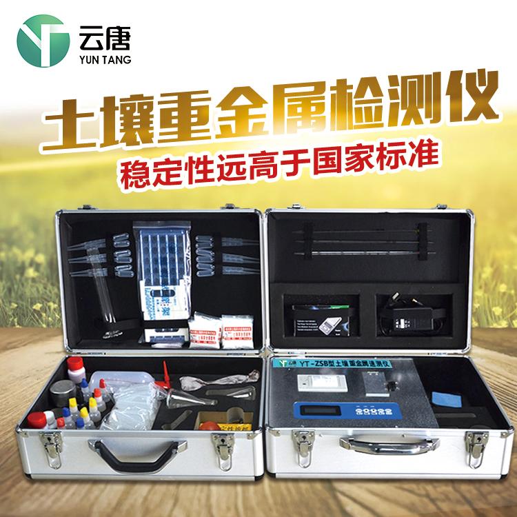 <strong>便携式土壤重金属分析仪国产价格</strong>